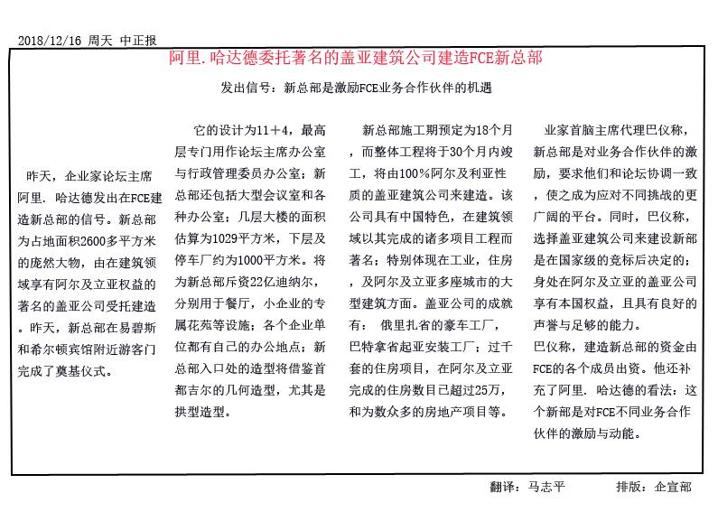 中国盖亚建筑有限公司|盖亚集团|中国盖亚集团|阿尔及利亚盖亚公司